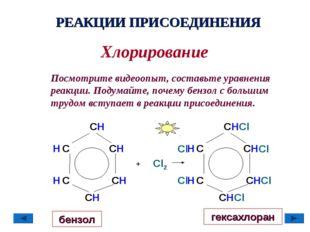 РЕАКЦИИ ПРИСОЕДИНЕНИЯ Хлорирование Посмотрите видеоопыт, составьте уравнения