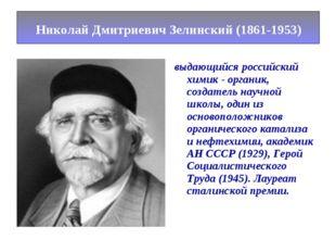 выдающийся российский химик - органик, создатель научной школы, один из основ