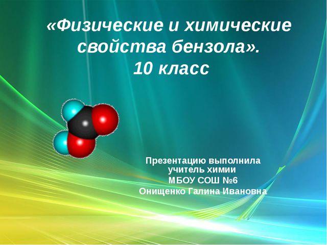 «Физические и химические свойства бензола». 10 класс Презентацию выполнила уч...