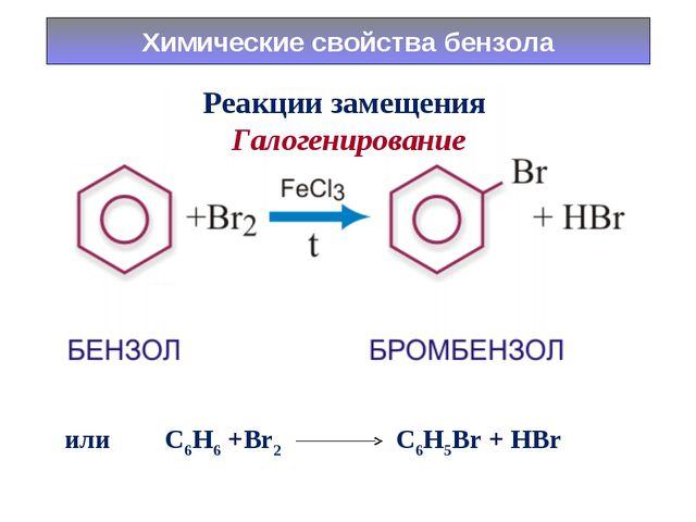 Химические свойства бензола или С6Н6 +Br2 C6H5Br + HBr Реакции замещения Гало...