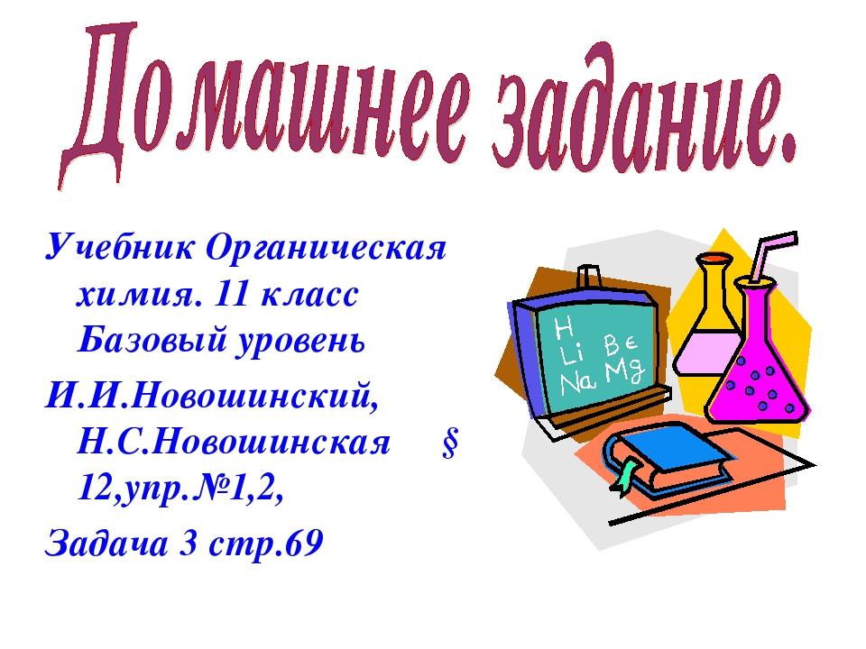 Учебник Органическая химия. 11 класс Базовый уровень И.И.Новошинский, Н.С.Нов...