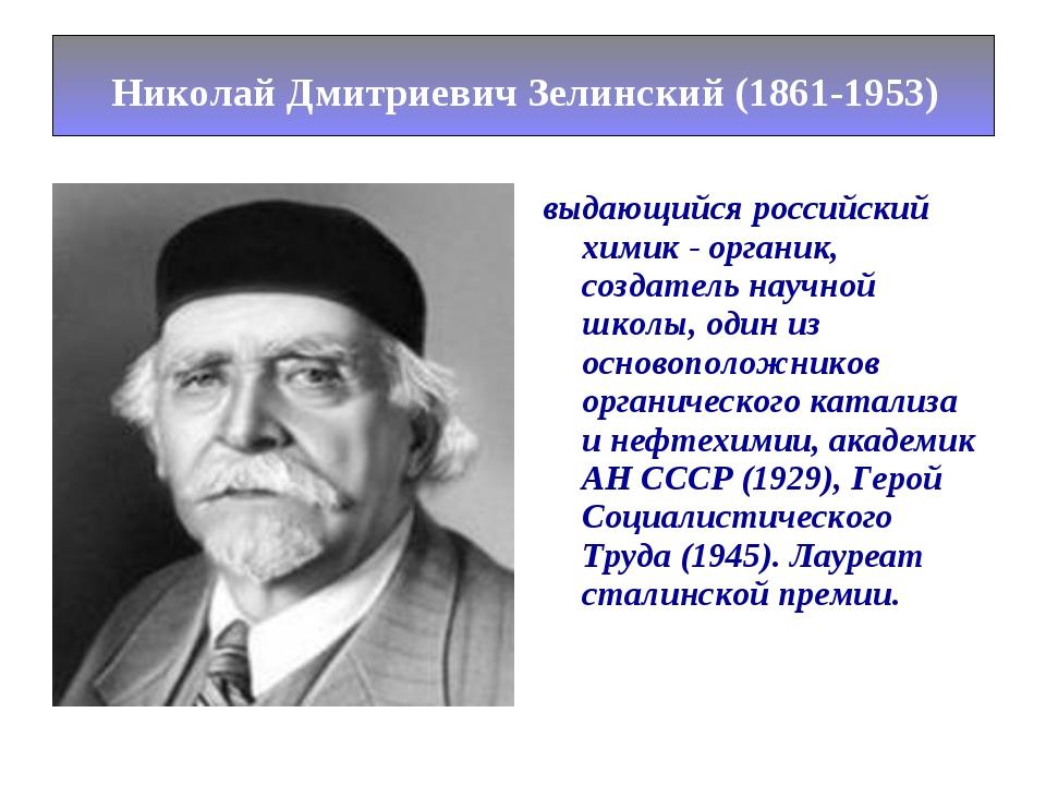 выдающийся российский химик - органик, создатель научной школы, один из основ...