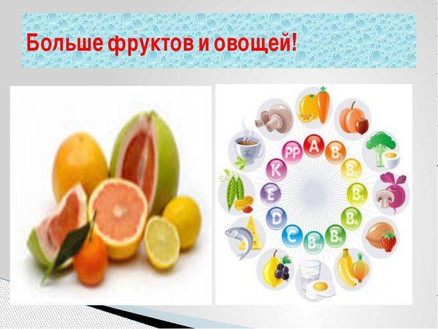 Больше фруктов и овощей!