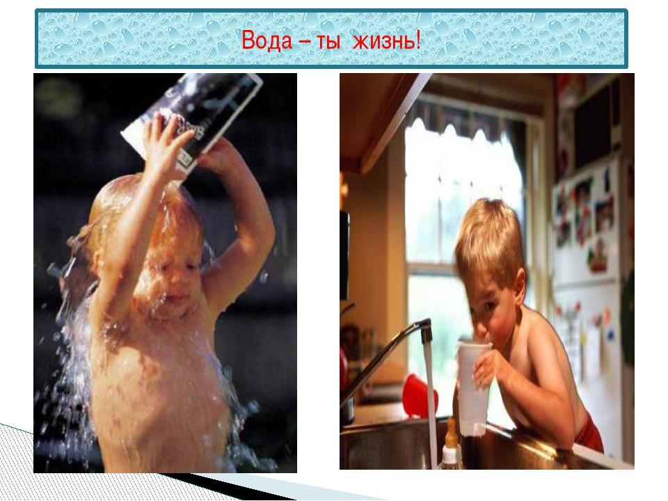 Вода – ты жизнь!