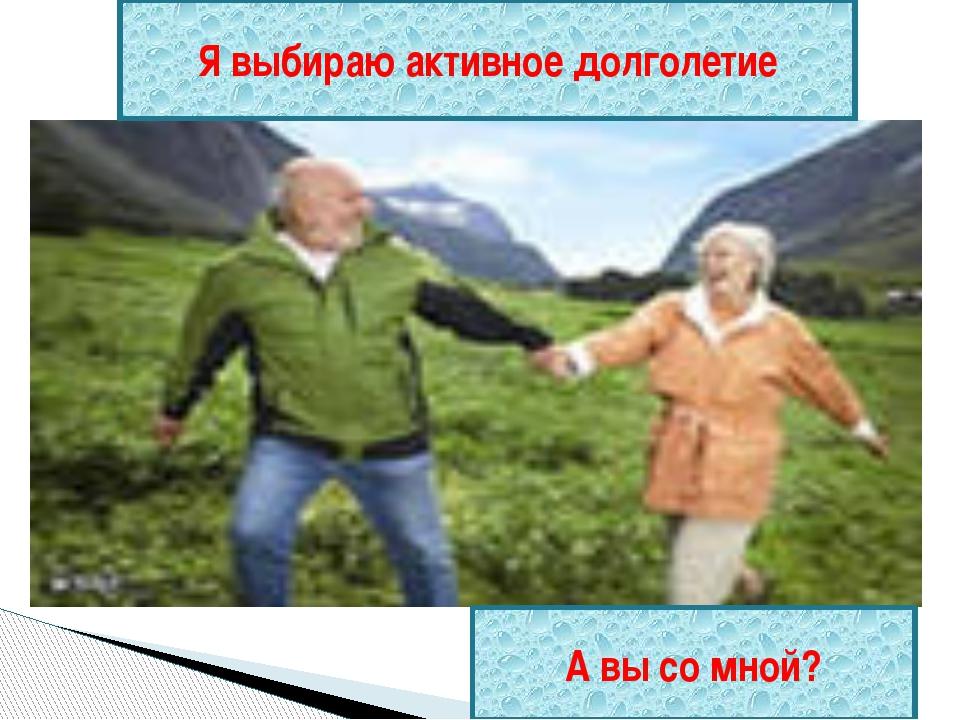 Я выбираю активное долголетие А вы со мной?