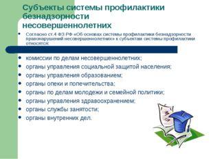 Субъекты системы профилактики безнадзорности несовершеннолетних Согласно ст.4