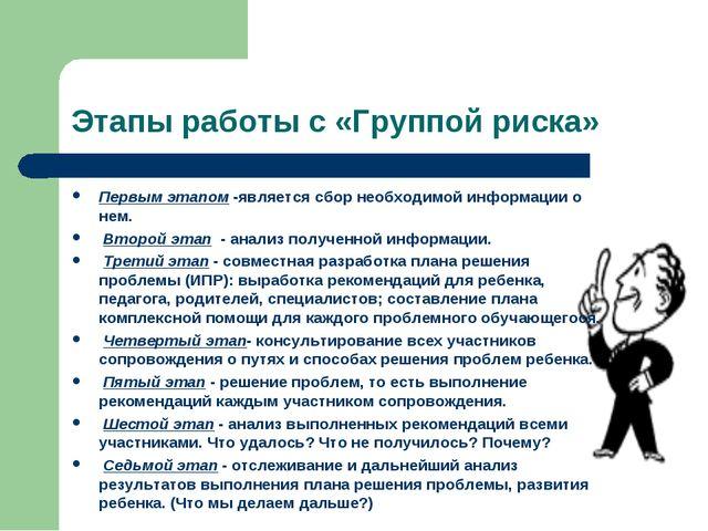 Этапы работы с «Группой риска» Первым этапом -является сбор необходимой инфор...