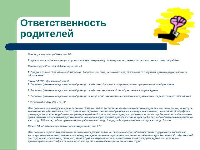 Ответственность родителей Конвенция о правах ребёнка, ст. 18. Родители или в...