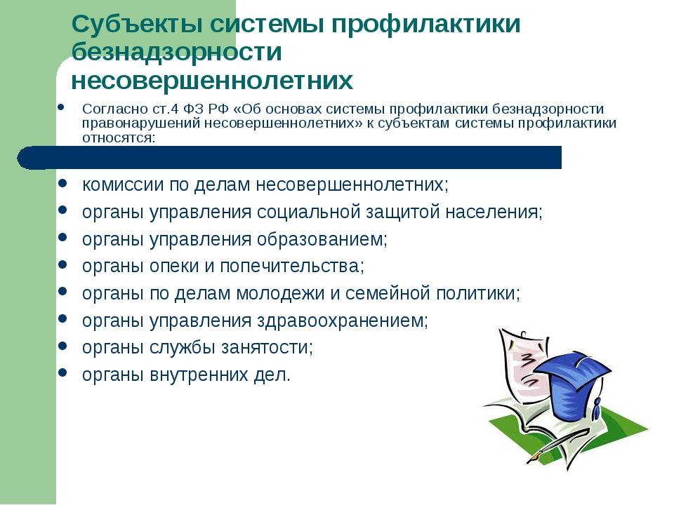 Субъекты системы профилактики безнадзорности несовершеннолетних Согласно ст.4...