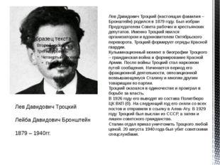 Лев Давидович Троцкий (настоящая фамилия – Бронштейн) родился в 1879 году. Бы