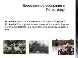 24 октября началось вооружённое восстание в Петрограде. 25 октября ВРК опубли