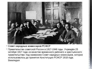 Совет народных комиссаров РСФСР Правительство советской России в 1917-1946 г
