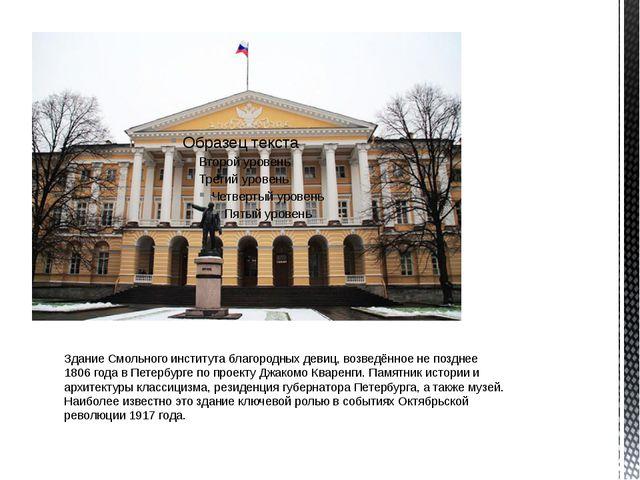 Здание Смольного института благородных девиц, возведённое не позднее 1806 год...