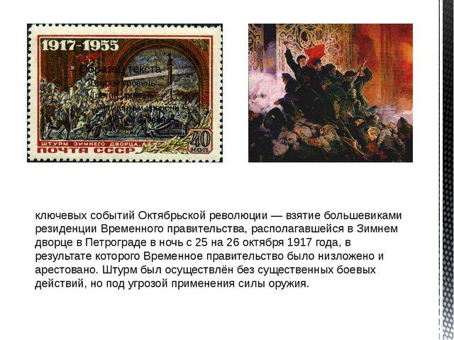 Штурм Зи́мнего дворца́ — в советской историографии одно из ключевых событий О...