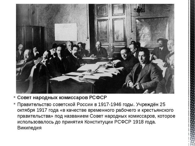 Совет народных комиссаров РСФСР Правительство советской России в 1917-1946 г...