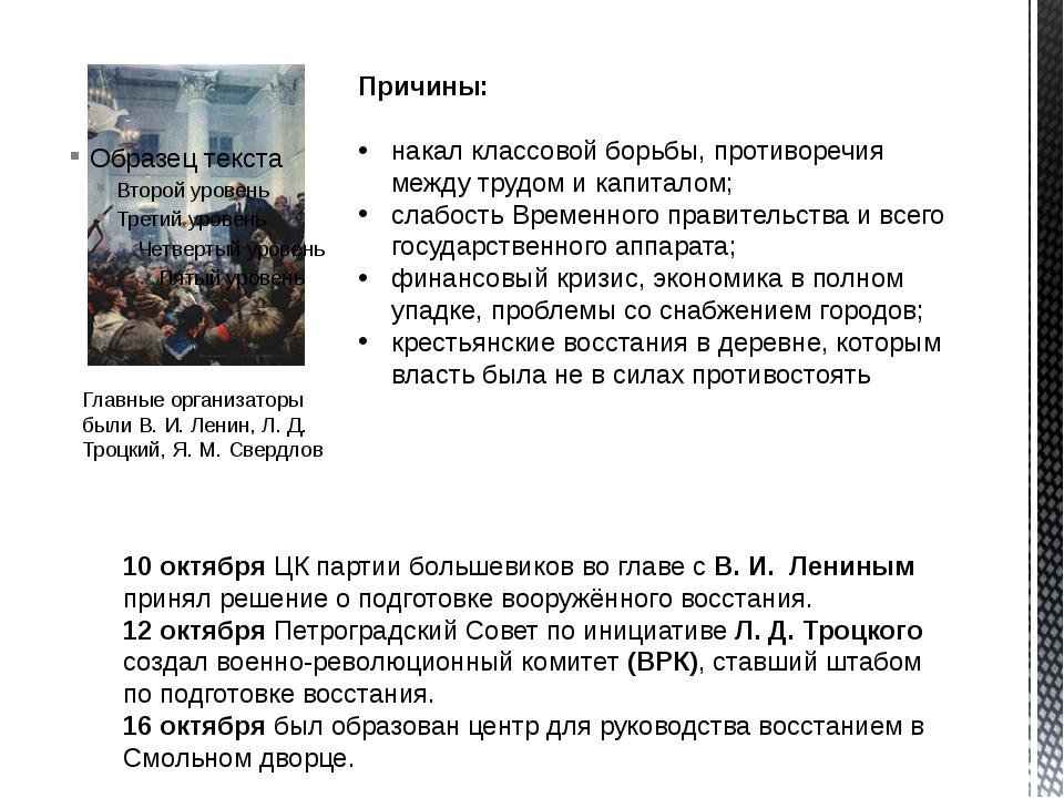 Причины: накал классовой борьбы, противоречия между трудом и капиталом; слабо...