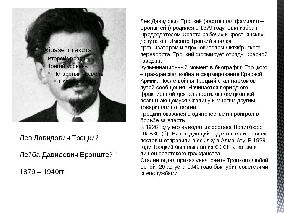 Лев Давидович Троцкий (настоящая фамилия – Бронштейн) родился в 1879 году. Бы...