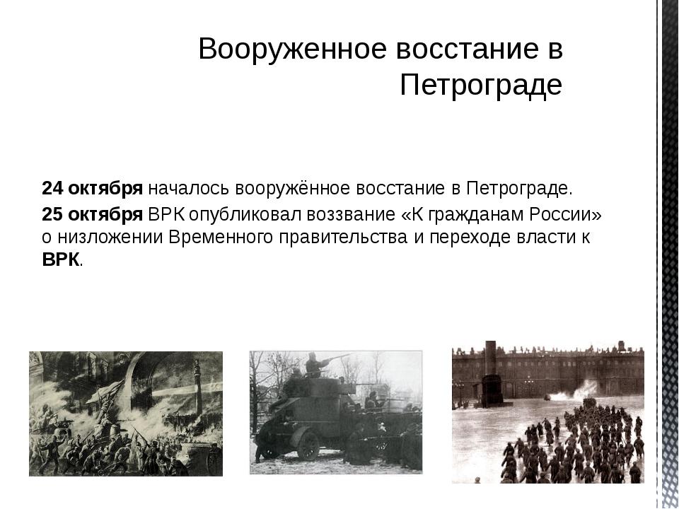 24 октября началось вооружённое восстание в Петрограде. 25 октября ВРК опубли...