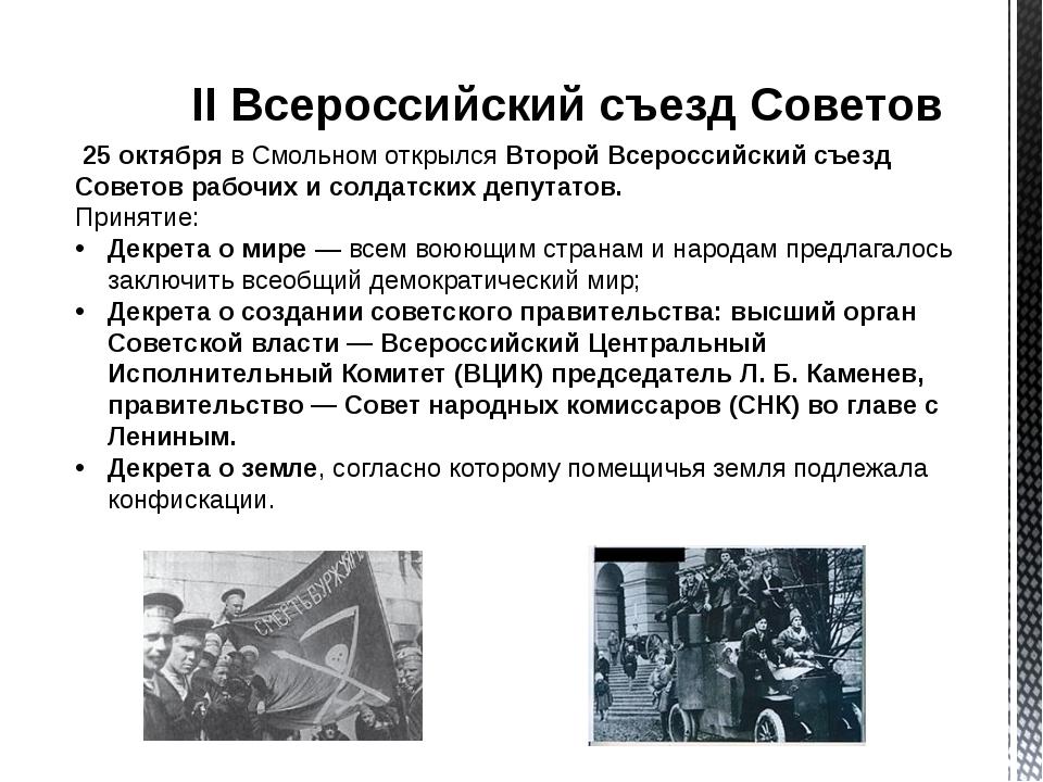 II Всероссийский съезд Советов 25 октября в Смольном открылся Второй Всеросс...