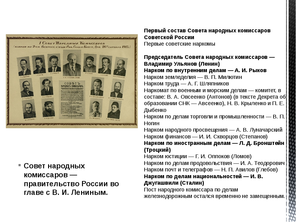 Совет народных комиссаров — правительство России во главе с В. И. Лениным. Пе...