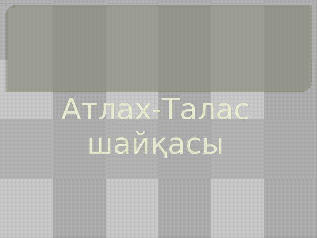 Атлах-Талас шайқасы