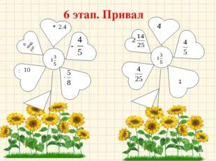 * 6 этап. Привал - + : 1