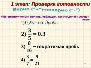 * «Математику нельзя изучать, наблюдая, как это делает сосед!» Нивен 1 этап: