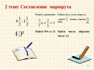 * 2 этап: Составление маршрута Решить уравнение: Найти путь, если скорость