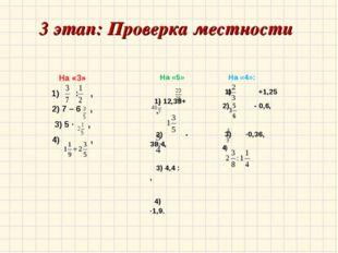 3 этап: Проверка местности На «3» 1) : , 2) 7 – 6 , 3) 5 · , 4) ,На «5» 1) 1