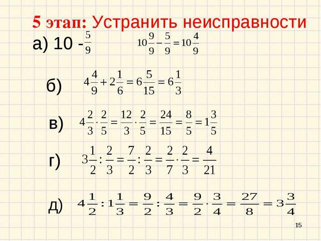 * 5 этап: Устранить неисправности а) 10 - = б) в) г) д)