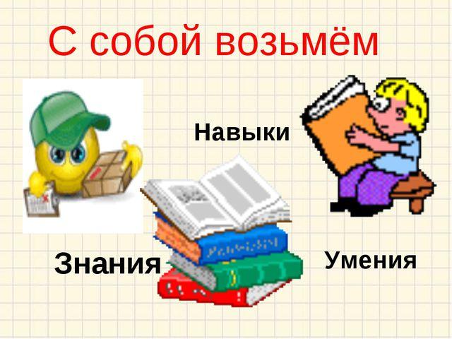 Навыки Знания Умения С собой возьмём