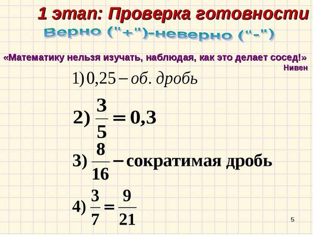 * «Математику нельзя изучать, наблюдая, как это делает сосед!» Нивен 1 этап:...
