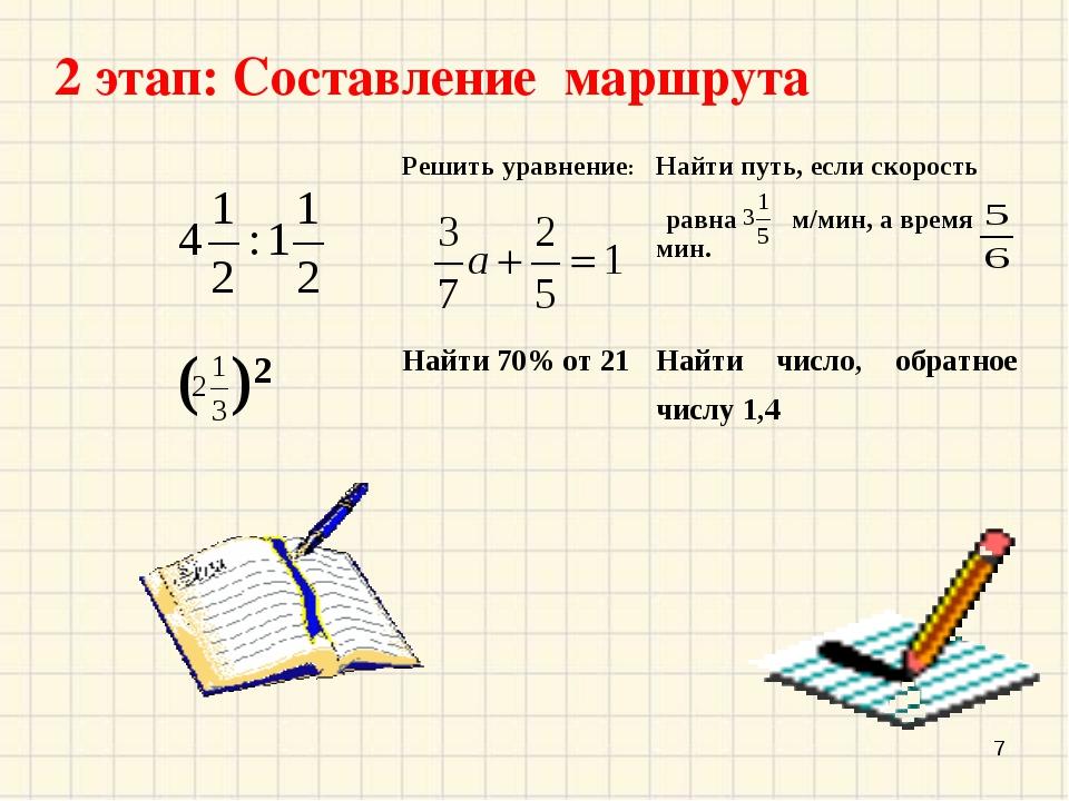 * 2 этап: Составление маршрута Решить уравнение: Найти путь, если скорость...