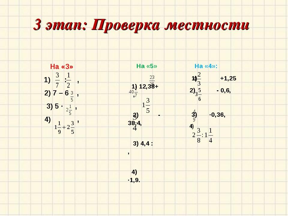 3 этап: Проверка местности На «3» 1) : , 2) 7 – 6 , 3) 5 · , 4) ,На «5» 1) 1...