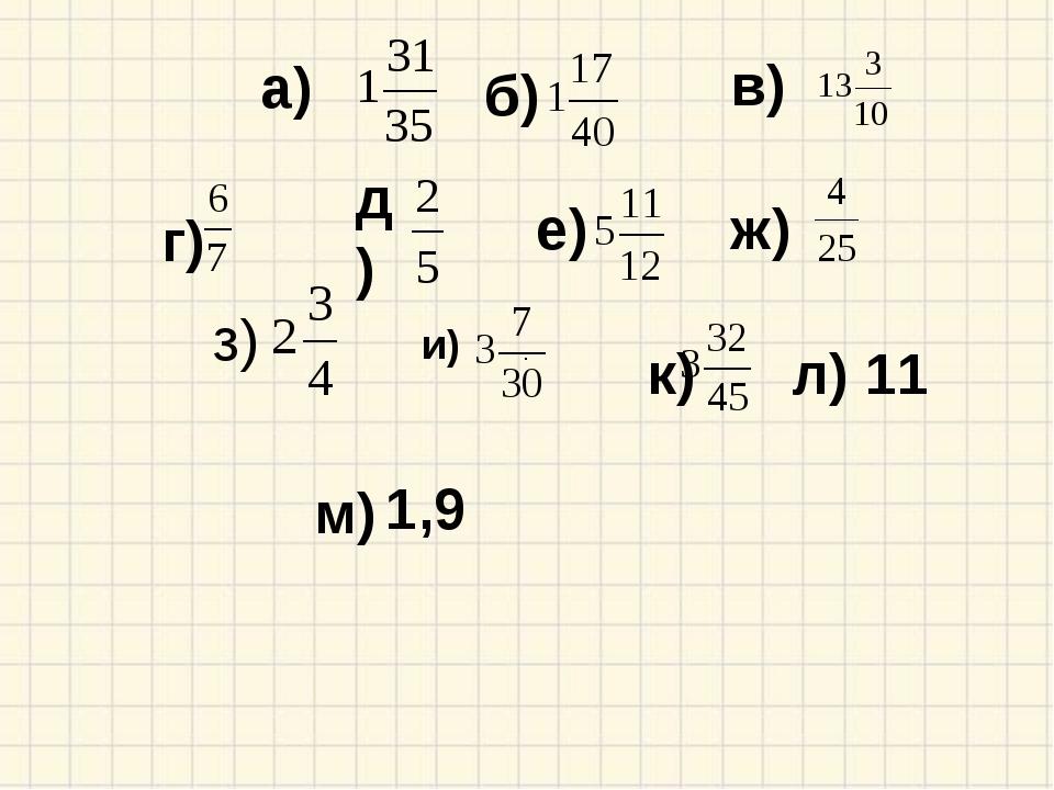 б) в) г) а) д) е) ж) к) л) 11 . з) и) м) 1,9