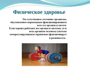 Физическое здоровье Это естественное состояние организма, обусловленное норма