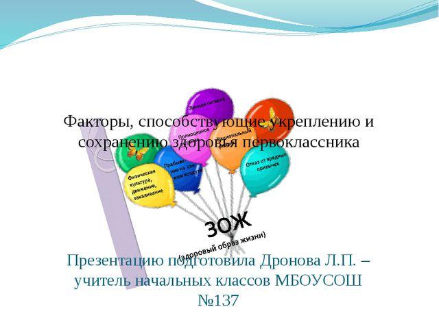 Факторы, способствующие укреплению и сохранению здоровья первоклассника Презе...