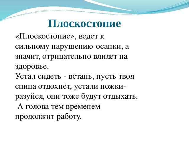 Плоскостопие «Плоскостопие», ведет к сильному нарушению осанки, а значит, отр...