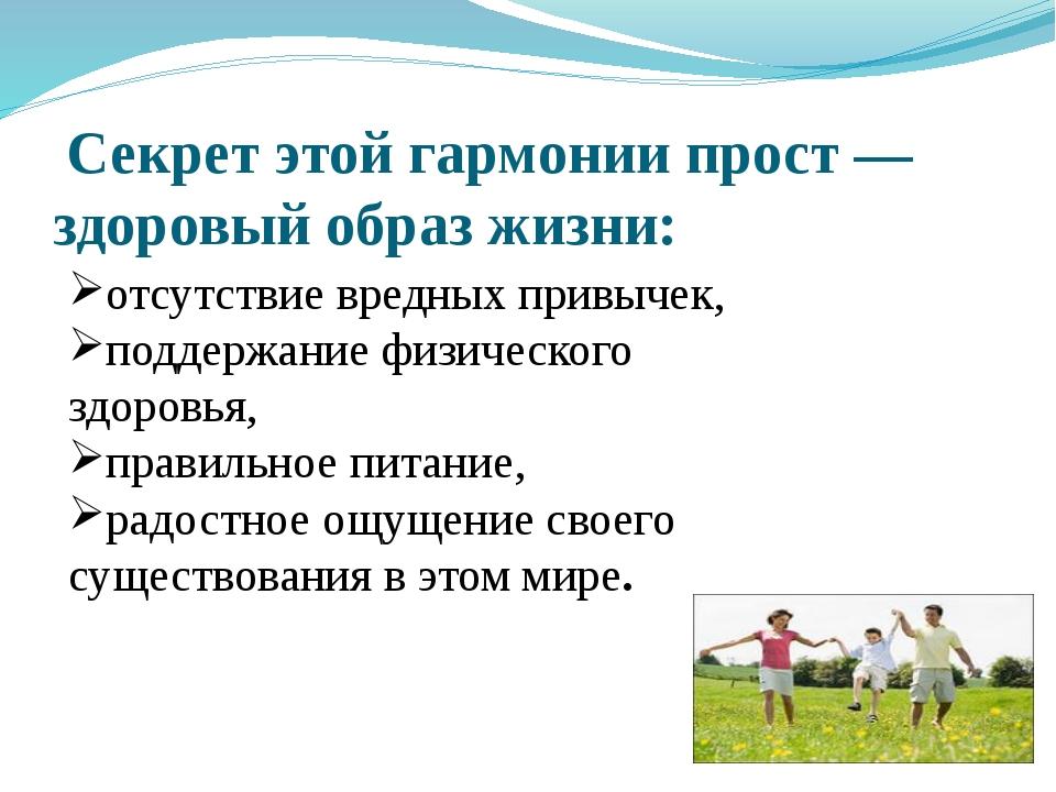 Секрет этой гармонии прост — здоровый образ жизни: отсутствие вредных привыч...