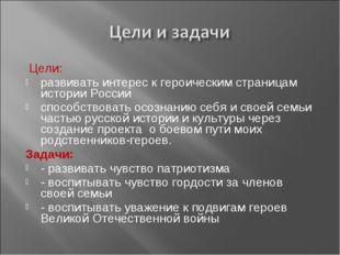Цели: развивать интерес к героическим страницам истории России способствоват