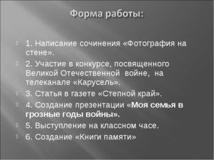 1. Написание сочинения «Фотография на стене». 2. Участие в конкурсе, посвящен