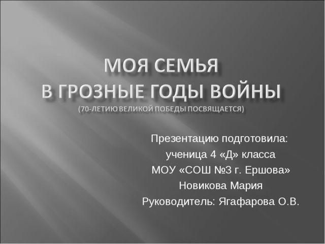 Презентацию подготовила: ученица 4 «Д» класса МОУ «СОШ №3 г. Ершова» Новикова...