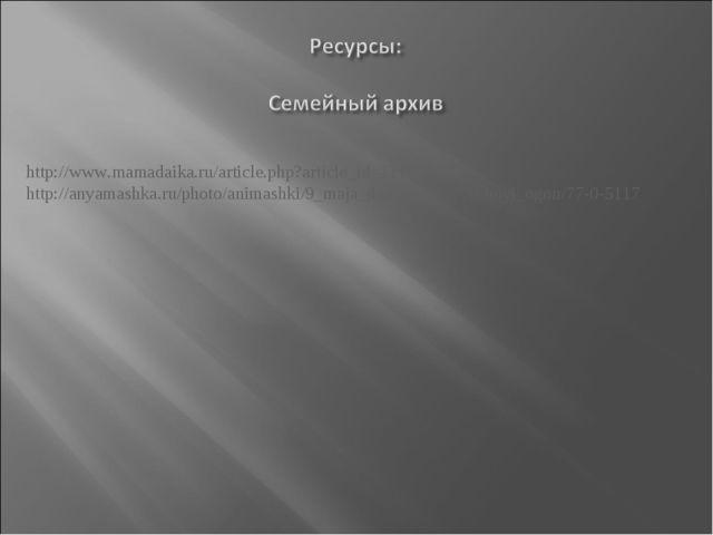 http://www.mamadaika.ru/article.php?article_id=11155 http://anyamashka.ru/pho...