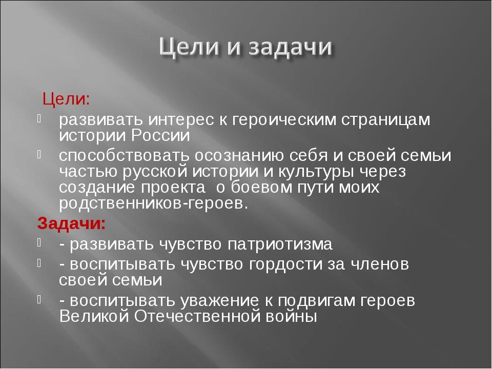 Цели: развивать интерес к героическим страницам истории России способствоват...