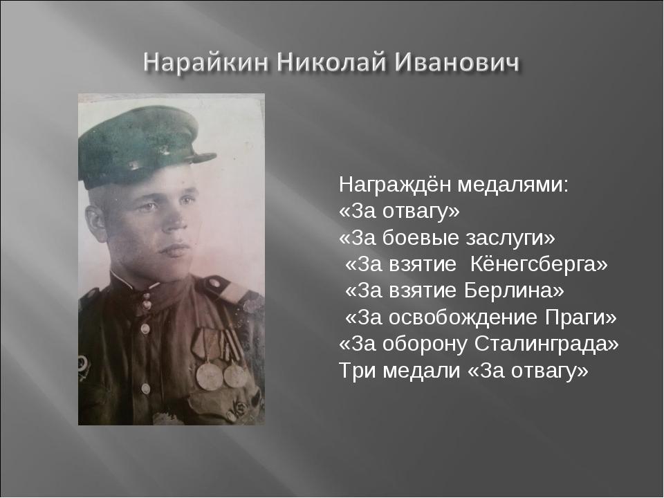 Награждён медалями: «За отвагу» «За боевые заслуги» «За взятие Кёнегсберга» «...