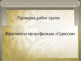 Проверка работ групп Фрагменты мультфильма «Одиссея»