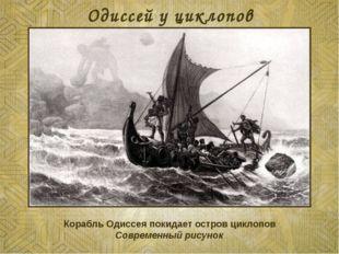 Одиссей у циклопов Корабль Одиссея покидает остров циклопов Современный рисунок