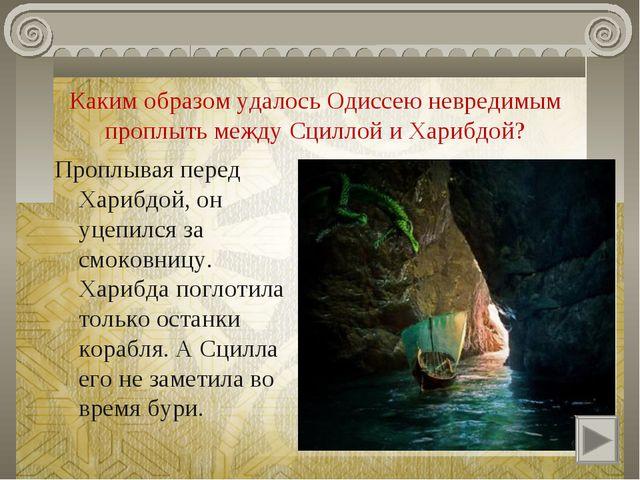 Каким образом удалось Одиссею невредимым проплыть между Сциллой и Харибдой?...
