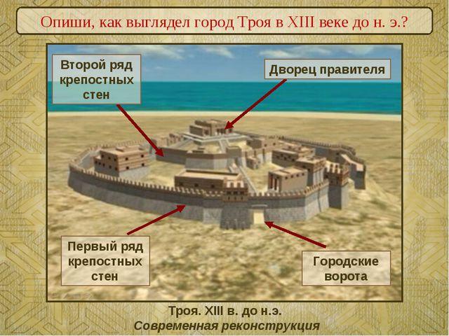 Троя. XIII в. до н.э. Современная реконструкция Первый ряд крепостных стен Вт...