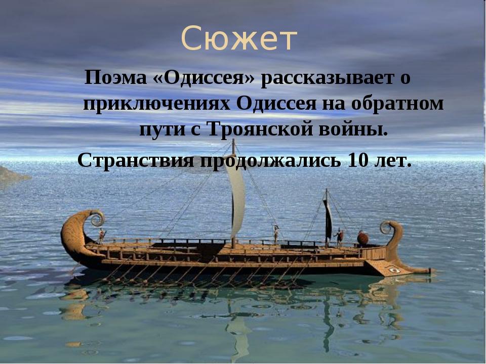 Сюжет Поэма «Одиссея» рассказывает о приключениях Одиссея на обратном пути с...